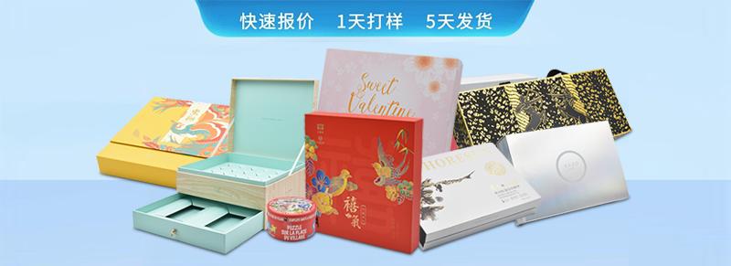 礼品盒彩盒包装盒