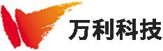 深圳万利科技有限公司