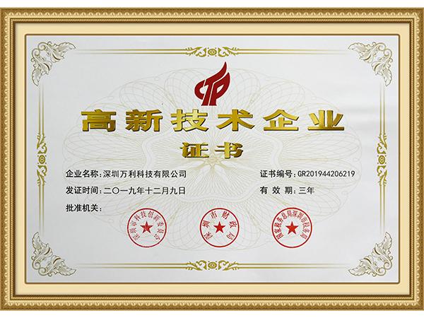 万利-高新技术企业认证证书