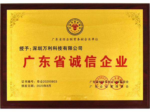 广东省诚信企业
