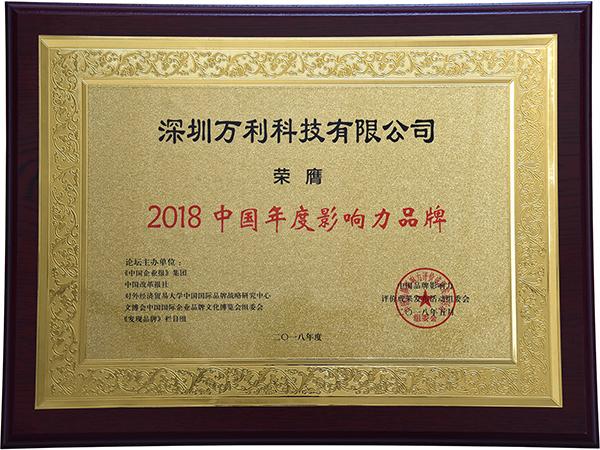 中国年度影响力品牌
