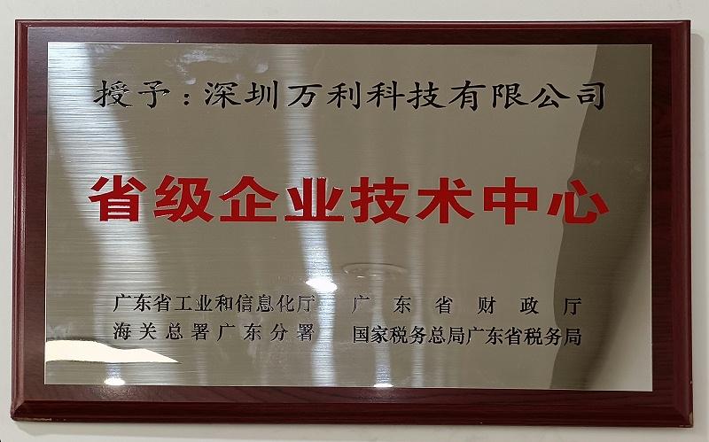 深圳万利科技